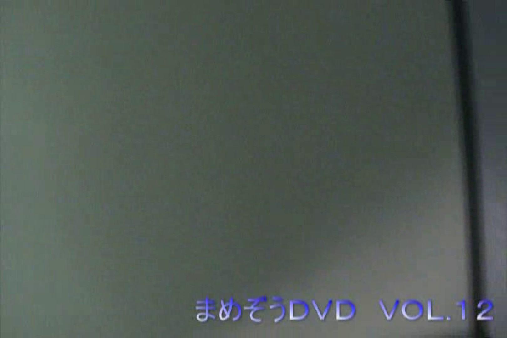 まめぞうDVD完全版VOL.12 ギャルズ | 洗面所シーン  83画像 1