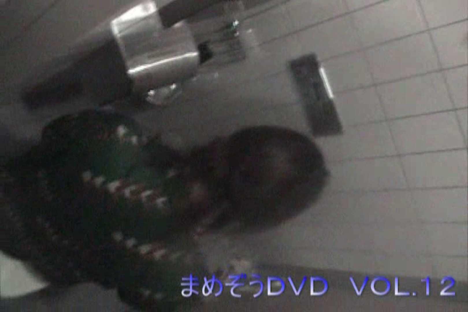 まめぞうDVD完全版VOL.12 ギャルズ  83画像 4