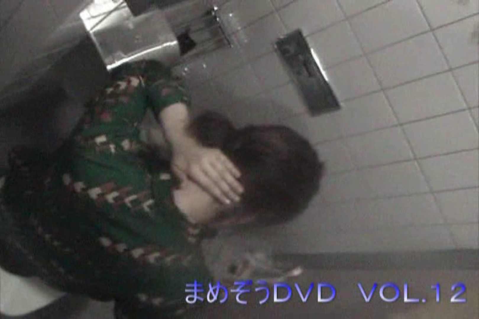 まめぞうDVD完全版VOL.12 ギャルズ | 洗面所シーン  83画像 5