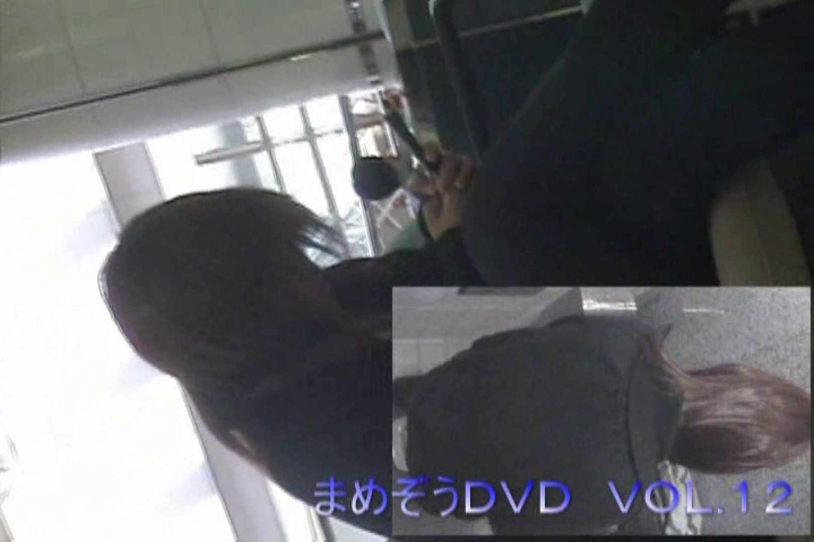 まめぞうDVD完全版VOL.12 ギャルズ  83画像 6