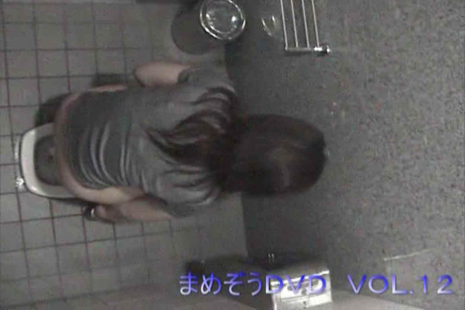 まめぞうDVD完全版VOL.12 ギャルズ  83画像 8