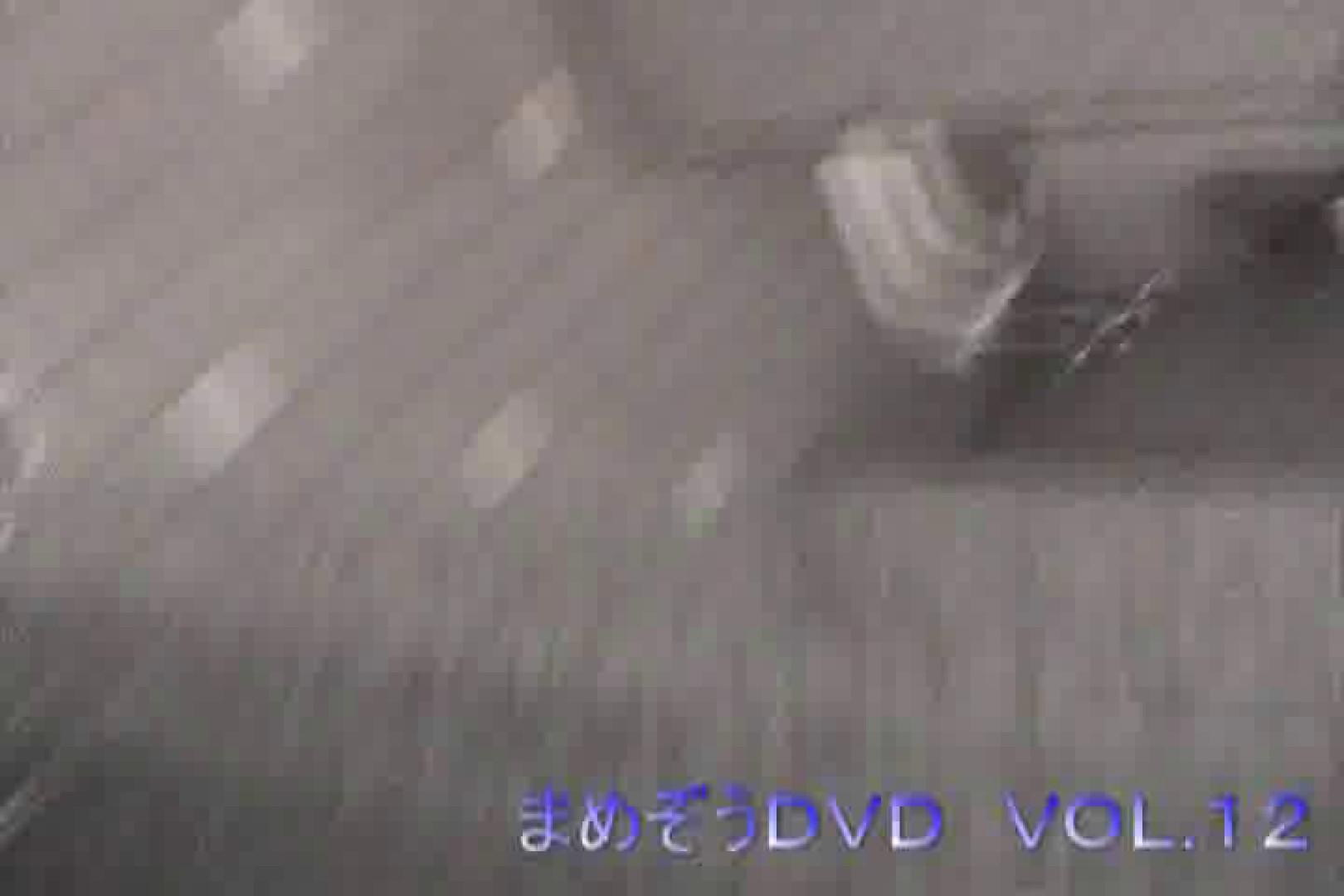 まめぞうDVD完全版VOL.12 ギャルズ | 洗面所シーン  83画像 9
