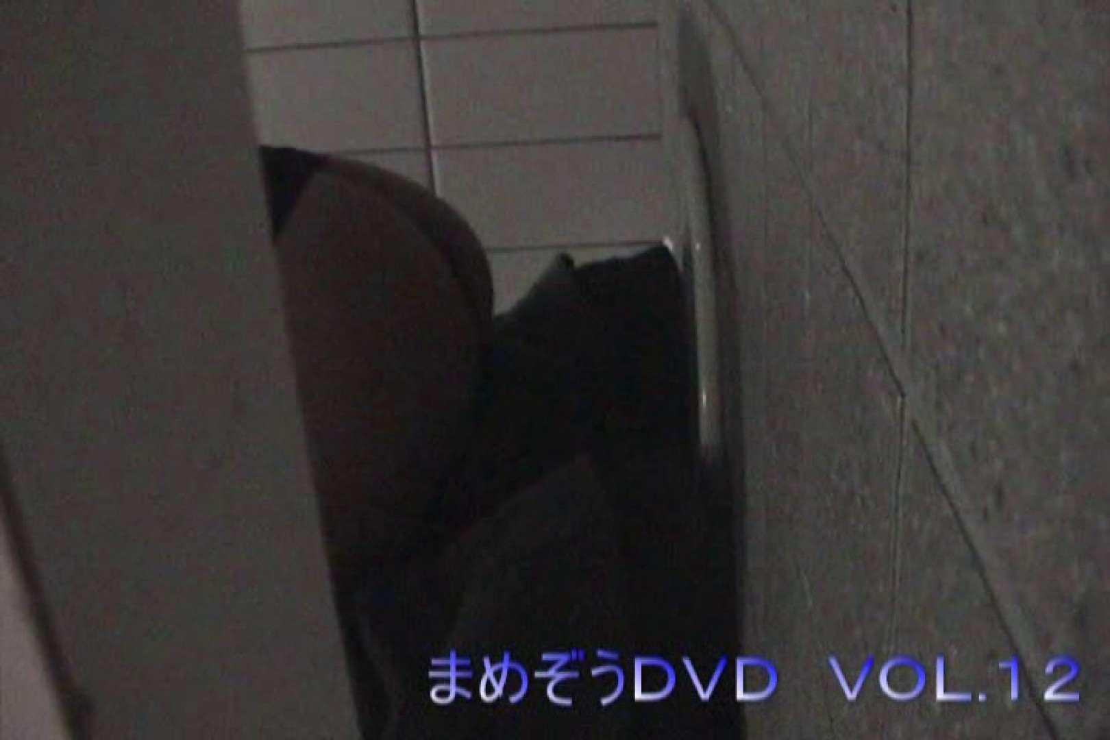 まめぞうDVD完全版VOL.12 ギャルズ  83画像 14