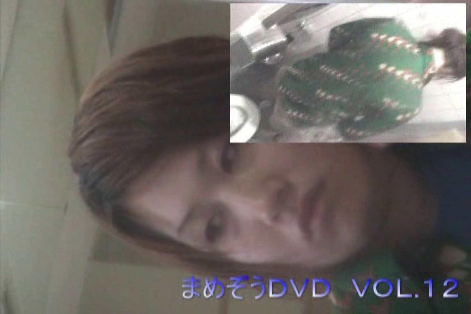 まめぞうDVD完全版VOL.12 ギャルズ  83画像 26