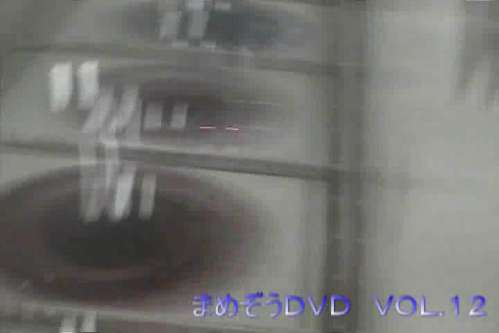 まめぞうDVD完全版VOL.12 ギャルズ | 洗面所シーン  83画像 37