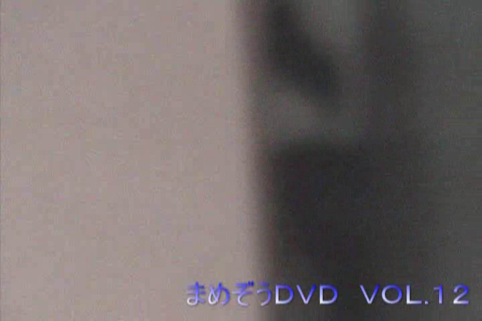 まめぞうDVD完全版VOL.12 ギャルズ  83画像 40