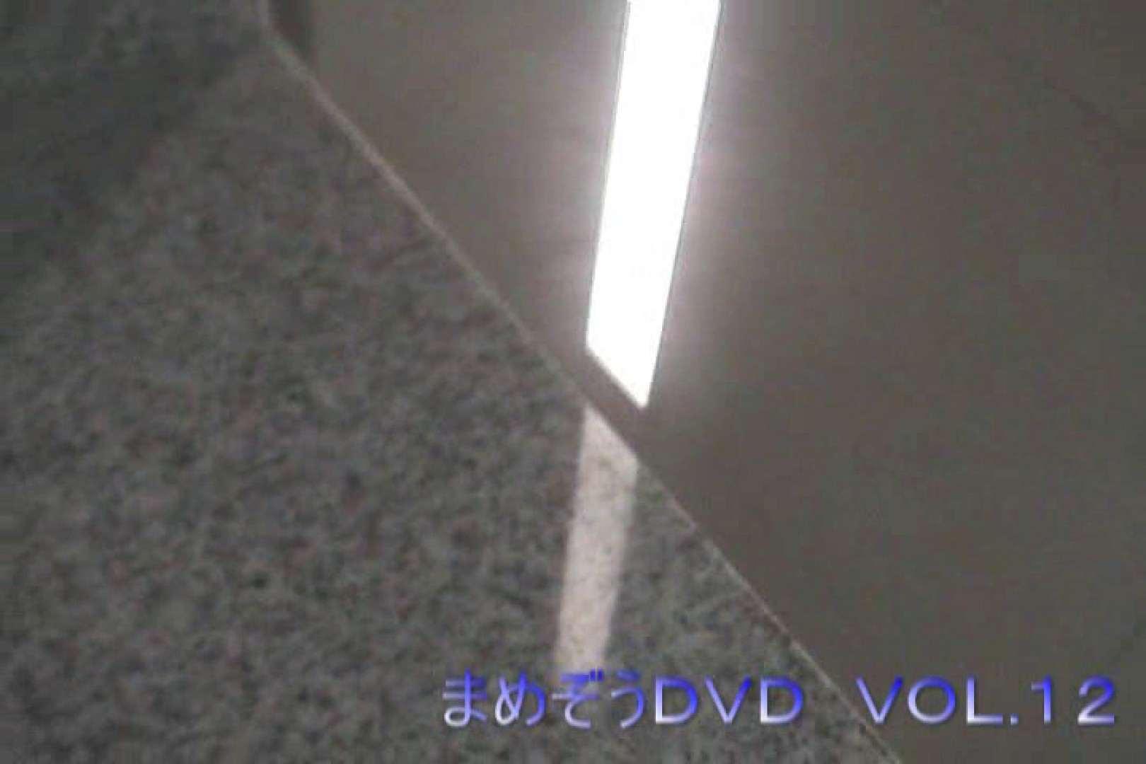まめぞうDVD完全版VOL.12 ギャルズ | 洗面所シーン  83画像 43