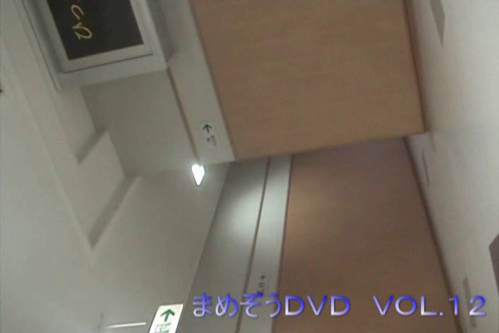 まめぞうDVD完全版VOL.12 ギャルズ  83画像 44