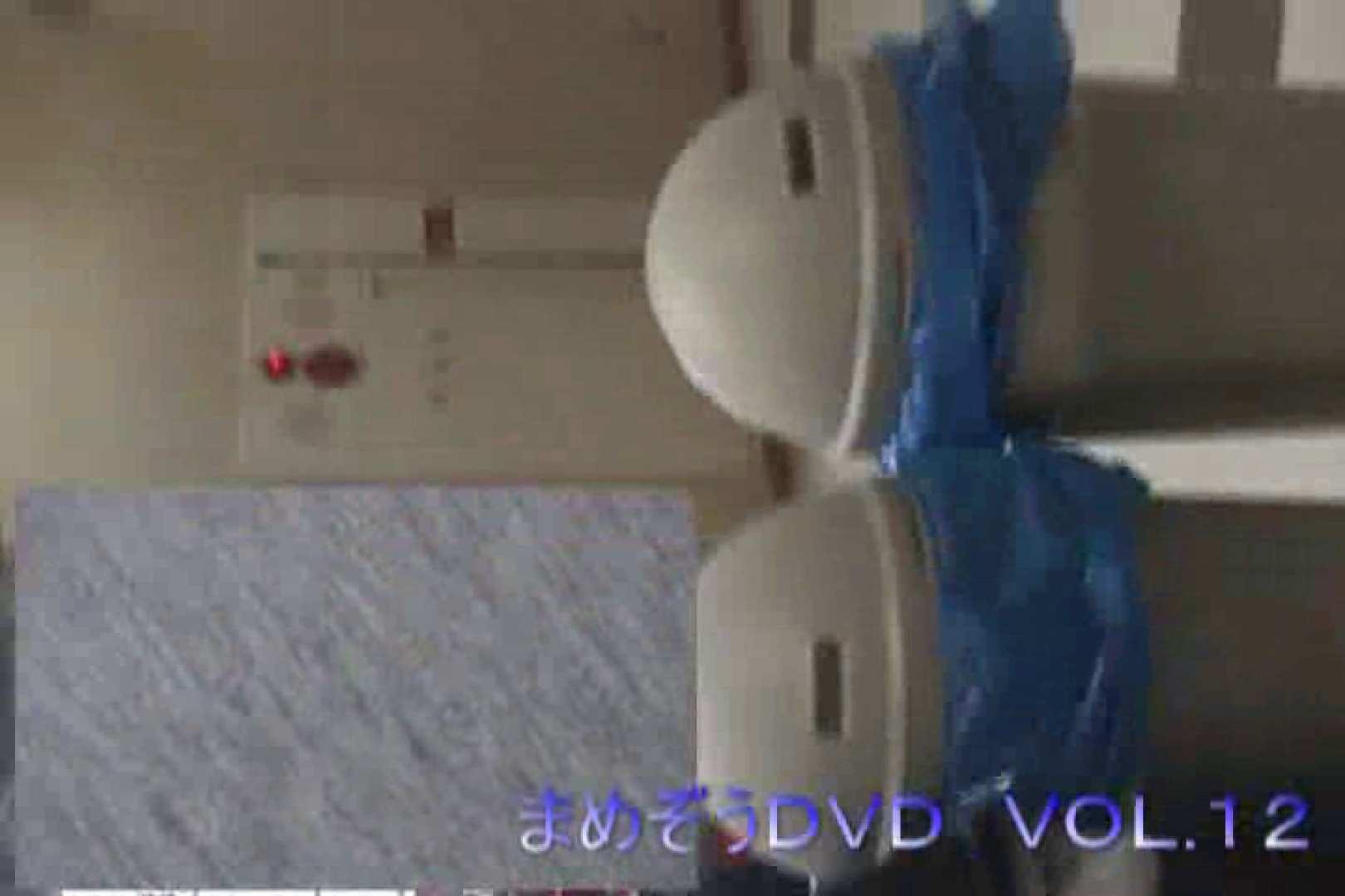 まめぞうDVD完全版VOL.12 ギャルズ | 洗面所シーン  83画像 47