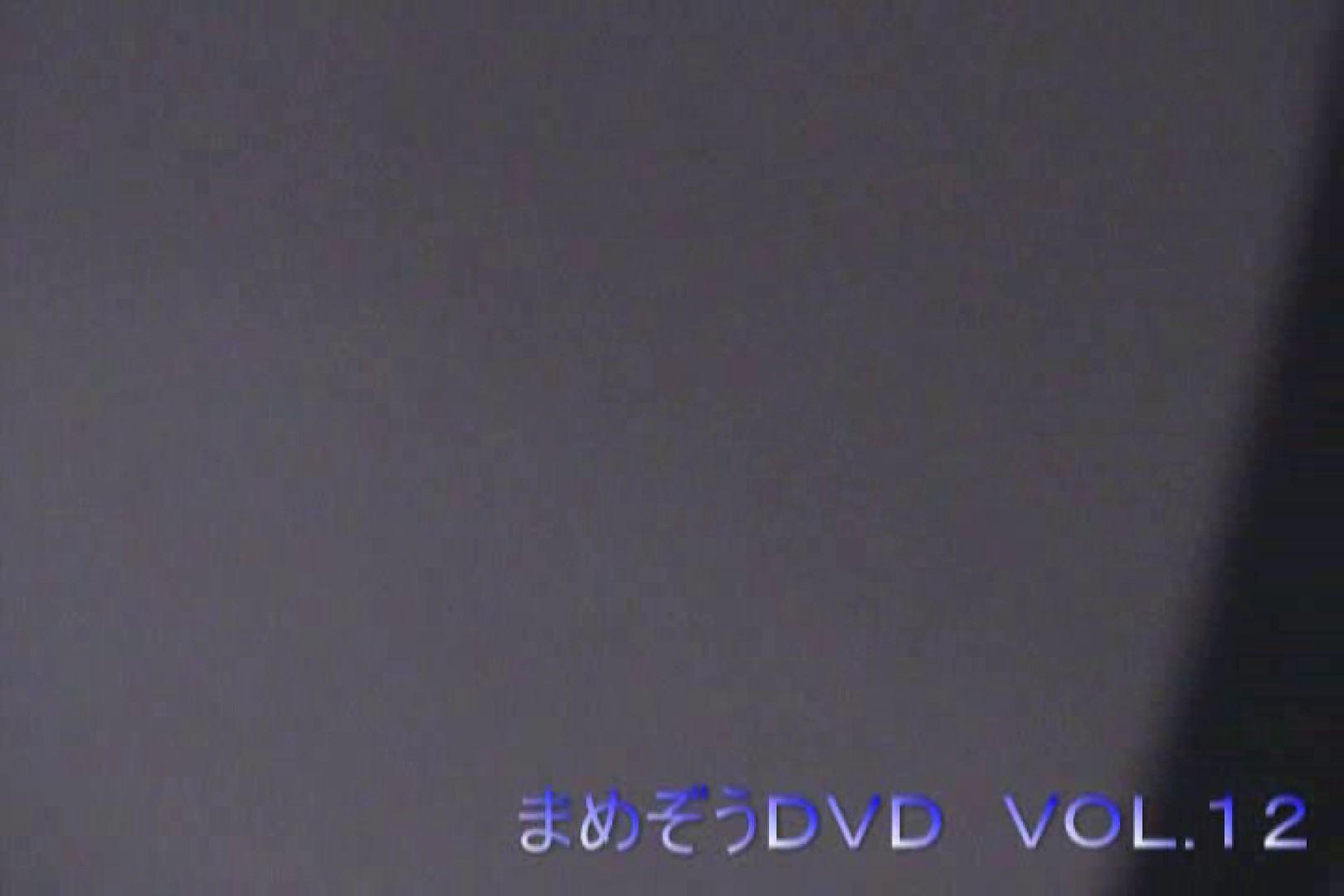 まめぞうDVD完全版VOL.12 ギャルズ  83画像 48