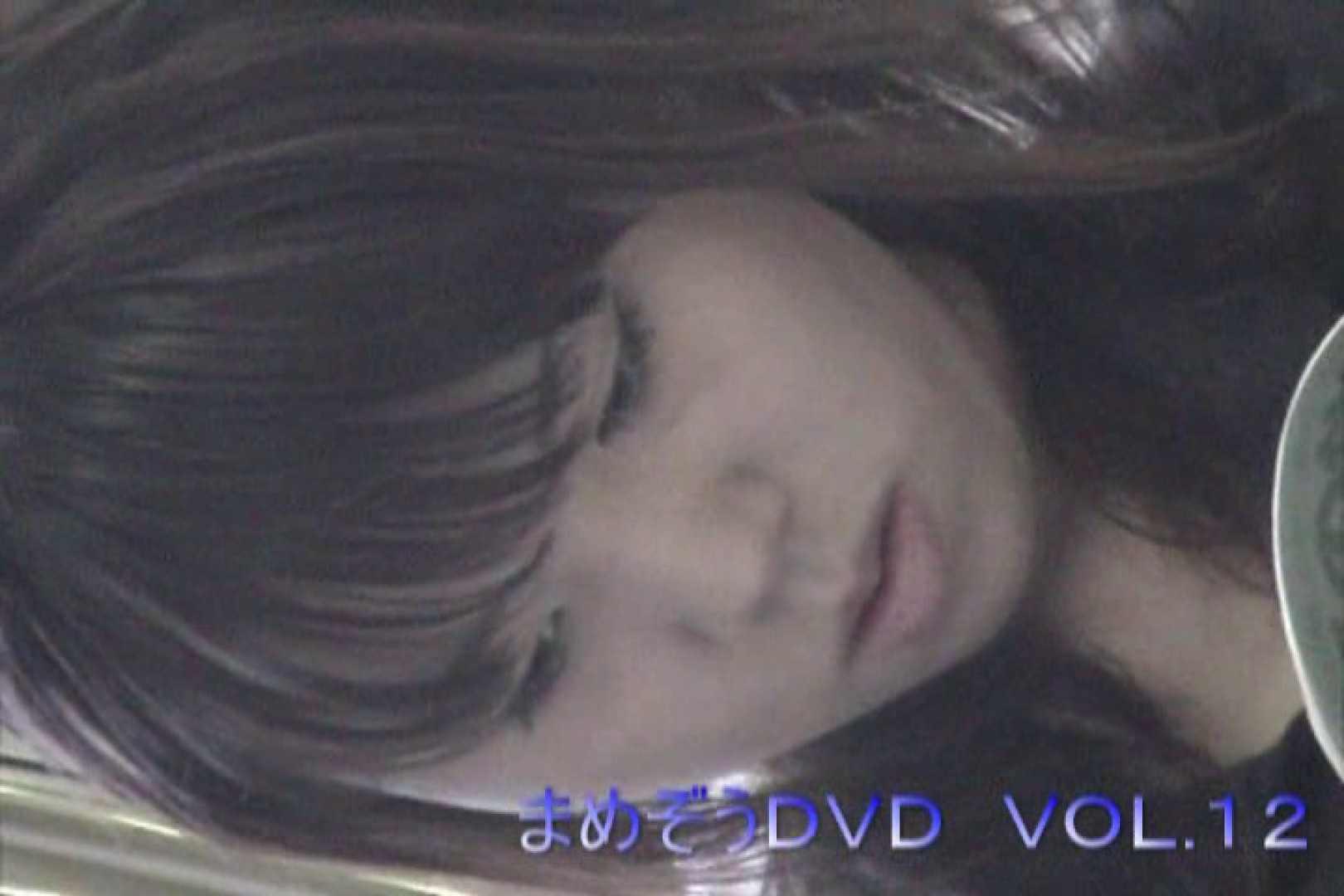 まめぞうDVD完全版VOL.12 ギャルズ  83画像 58