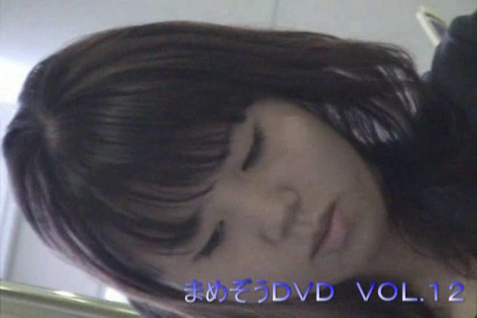 まめぞうDVD完全版VOL.12 ギャルズ  83画像 60