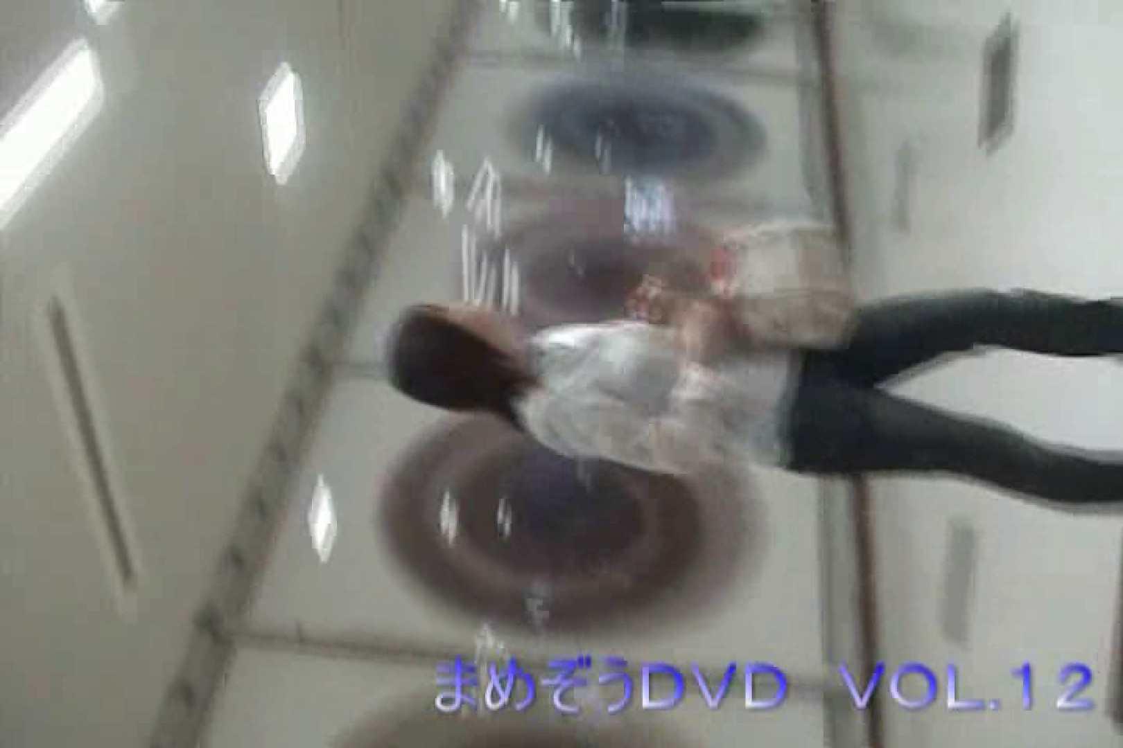 まめぞうDVD完全版VOL.12 ギャルズ | 洗面所シーン  83画像 65