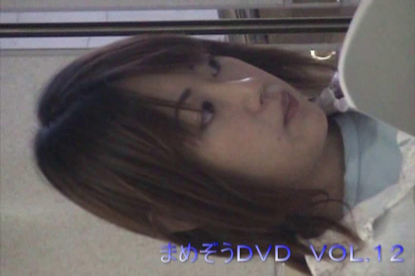 まめぞうDVD完全版VOL.12 ギャルズ  83画像 66