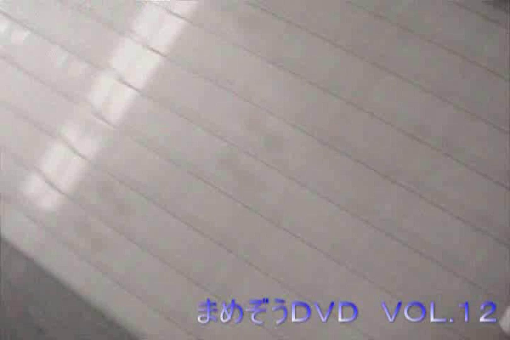 まめぞうDVD完全版VOL.12 ギャルズ | 洗面所シーン  83画像 75