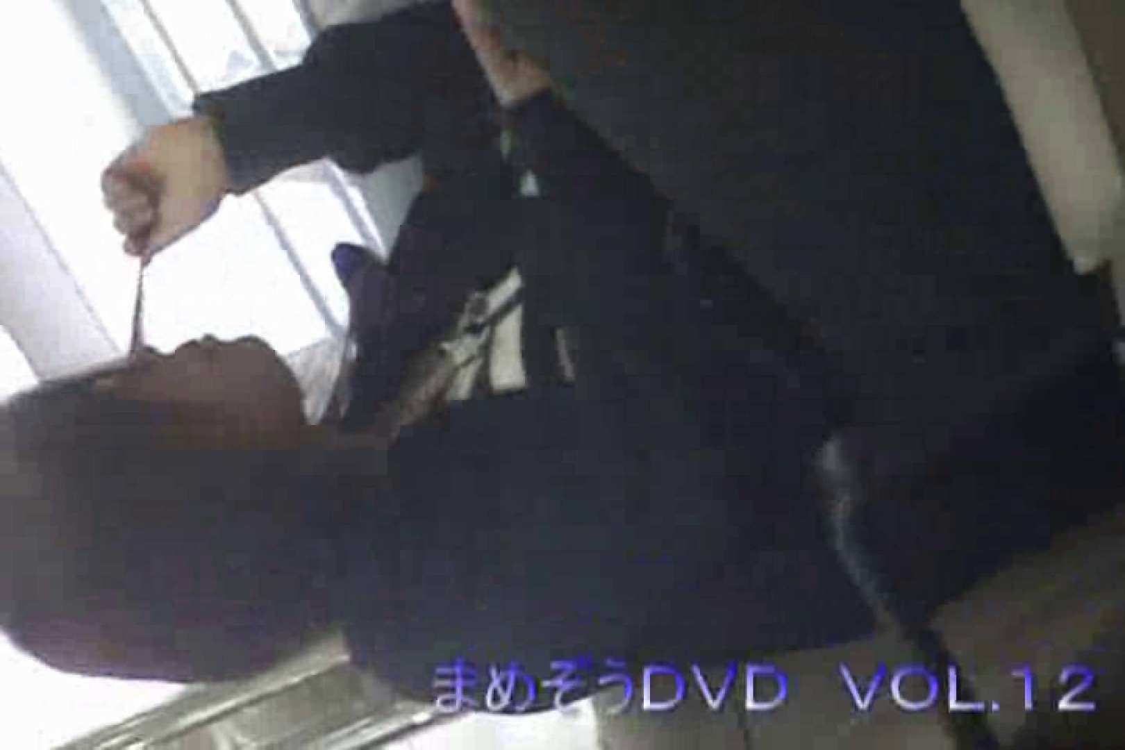 まめぞうDVD完全版VOL.12 ギャルズ  83画像 80