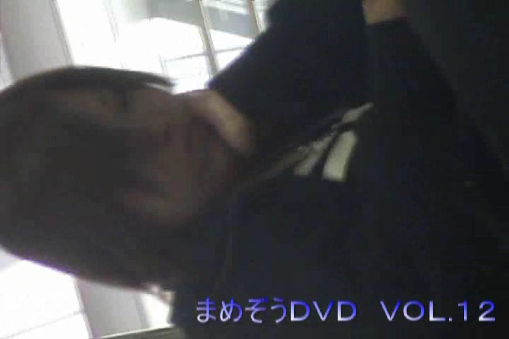 まめぞうDVD完全版VOL.12 ギャルズ | 洗面所シーン  83画像 81