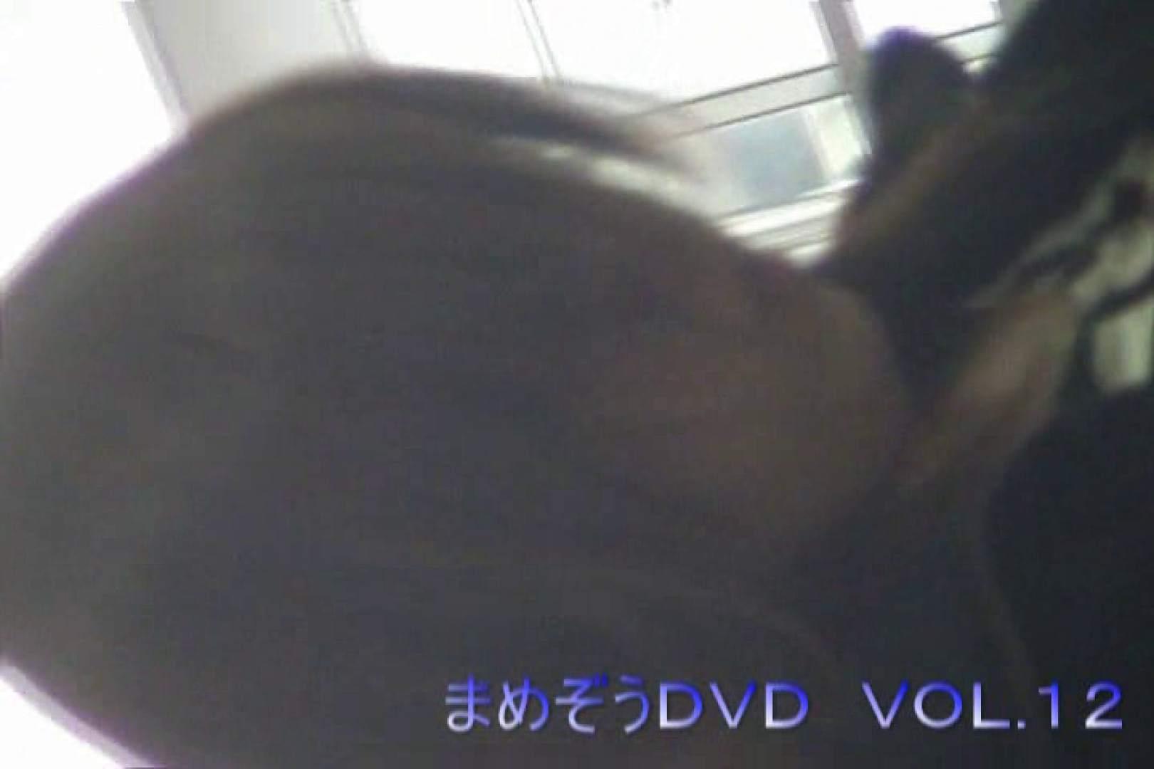 まめぞうDVD完全版VOL.12 ギャルズ  83画像 82